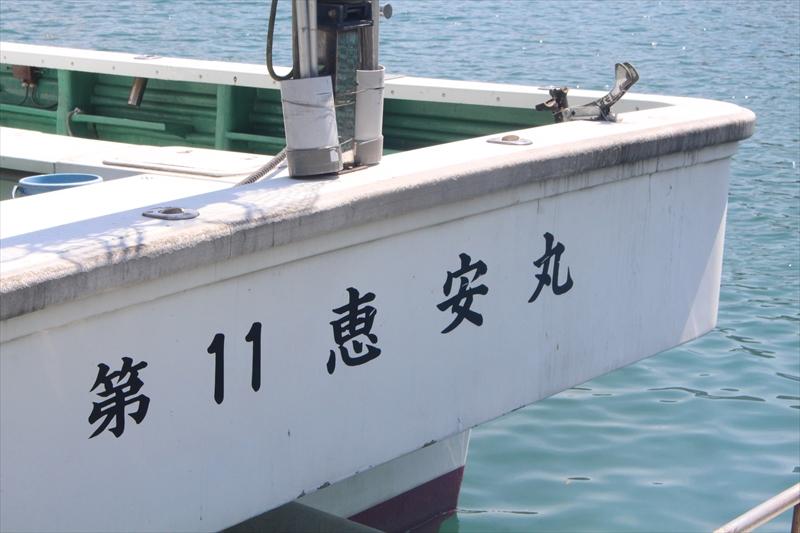 第11恵安丸(けいあんまる)