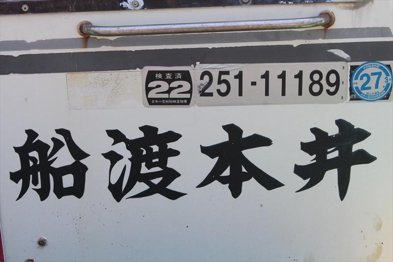 第5恵安丸(けいあんまる)